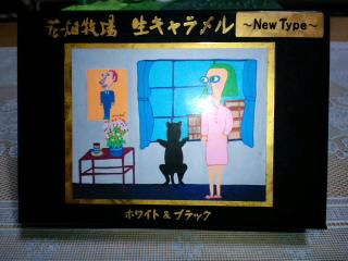 花畑牧場 生キャラメル-New Type-