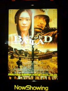 BALLAD-名もなき恋のうた-