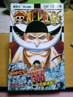 ONE PIECE 57巻